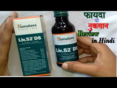 Live 52 Ds Review in Hindi/Benefits,Side Effects,Uses,Full Explained Liv 52 DS Syrup