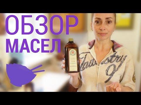 Cтоит ли покупать полезные масла вместо рафинированных? Выгодно ли это?