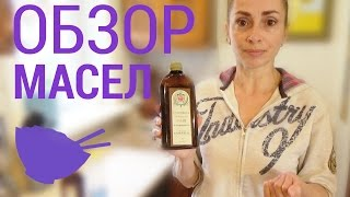 Cтоит ли покупать полезные масла вместо рафинированных? Выгодно ли это?(Магазин натуральных масел и жиров http://mariandoil.etov.com.ua/ Конопляное масло http://goo.gl/BajnbM Масло тыквенных семечек..., 2016-05-16T17:53:14.000Z)
