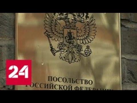 Посольство РФ решило устроить День открытых дверей для британских спецслужб - Россия 24