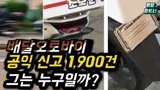 배달 오토바이 불법운전 1,900건 공익제보 신고한 사…