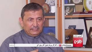 LEMAR NEWS 28 January 2019 /۱۳۹۷ د لمر خبرونه د سلواغې ۰۸ نیته