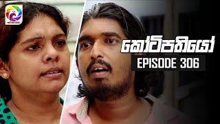 Kotipathiyo Episode 306  || කෝටිපතියෝ  | සතියේ දිනවල රාත්රී  8.30 ට . . . Thumbnail