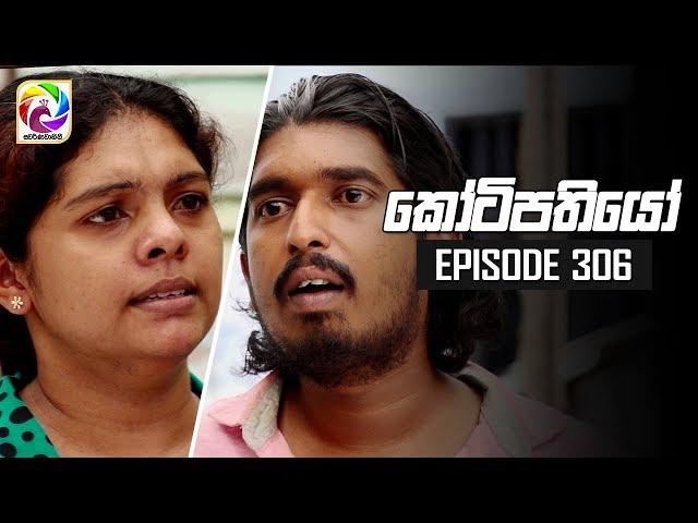 Kotipathiyo Episode 306  || කෝටිපතියෝ  | සතියේ දිනවල රාත්රී  8.30 ට . . .