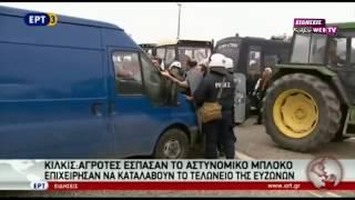 Πως έσπασαν οι αγρότες τον αστυνομικό κλοιό στους Ευζώνους-Eidisis.gr webTV