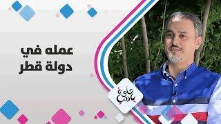 الاعلامي صهيب ملكاوي - عمله في دولة قطر