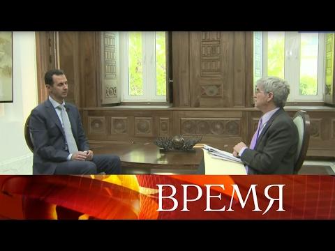 Башар Асад неисключает