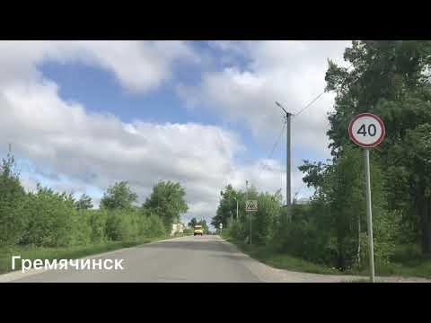 Гремячинск. Часть 1