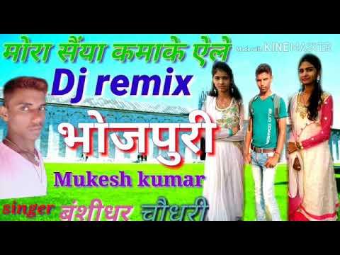 Mora Saiyaan ka Mange Le Bansidhar ke Bhojpuri song new
