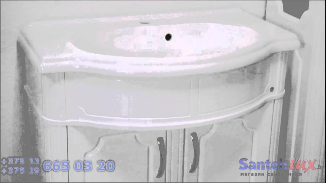 Коллекция мебели для ванной комнаты Belux Орсе - YouTube