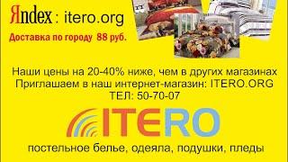 Интернет-магазин постельного белья АГИТО(Интернет-магазин постельного белья АГИТО http://agito.pro/, 2014-08-21T08:40:59.000Z)