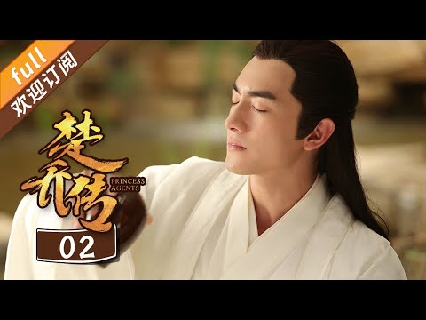 Download 【DUBBED】✨Princess Agents EP2   Zhaoliying,Lingengxin✨