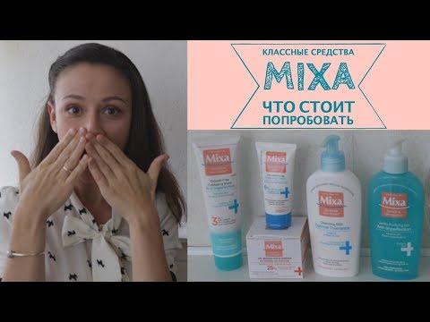 Классные средства от Mixa 🤩 что стоит попробовать? 🤓