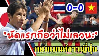 คอมเมนต์ชาวญี่ปุ่นหลังนิชิโนะนำทีมไทยเสมอเวียดนาม 0-0 คัดบอลโลกนัดแรก