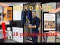 ШКАФ КУПЕ - 18 лучших рекомендаций по наполнению
