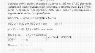 147  Общая химия Важнейшие классы неорганических соединений  Гидролиз солей  Задача №8
