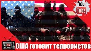 Россия уличила США в подготовке боевиков для терактов в Сирии