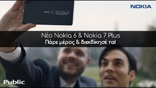 Κέρδισε το νέο Nokia 6 ή Nokia 7 Plus!