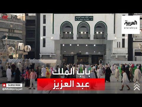 باب الملك عبد العزيز جمال عمراني وإبداع هندسي جعله من أبرز أبواب المسجد الحرام