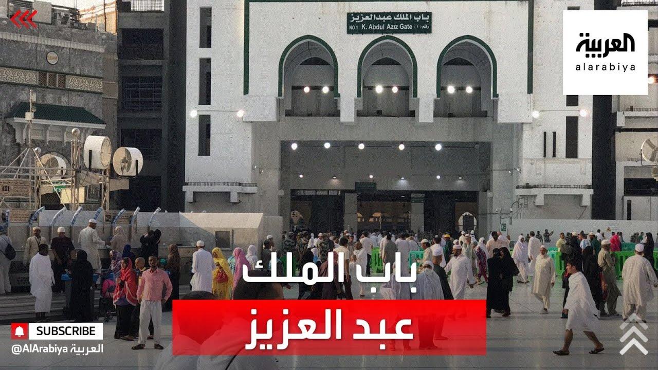 باب الملك عبد العزيز جمال عمراني وإبداع هندسي جعله من أبرز أبواب المسجد الحرام  - نشر قبل 4 ساعة
