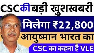 Csc good News: CSC से बनाये आयुष्मान गोल्डन कार्ड मिलेगा ₹22,800 कमीशन 100% दे रहा है CSC