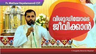 """""""വിശുദ്ധിയോടെ ജീവിക്കാൻ""""..Fr. Mathew Vayalamannil CST"""