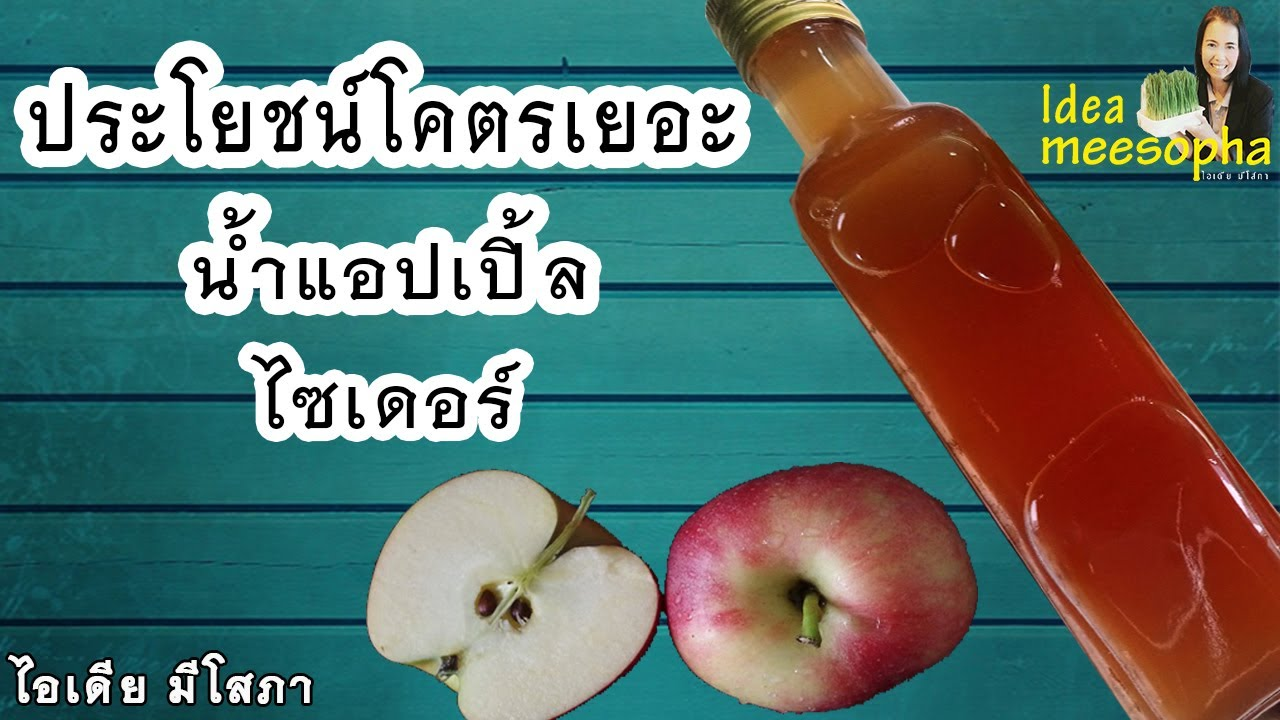 apple cider vinegar คือ