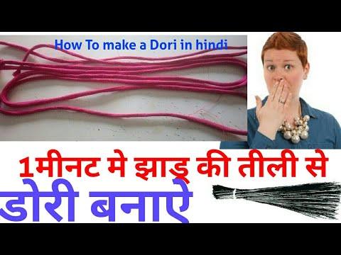How To Make Dori In Hindi /  1 मिनट में झाड़ू की तीली से  DORI  बनाएं
