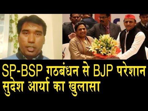 सुदेश कुमार आर्या शानदार भाषण/SUDESH KUMAR ARYA SPEECH ON SP-BSP ALLIANCE