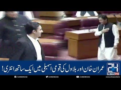 Imran Khan, Bilawal Bhutto Arrives Same Time At National Assembly | 2 Oct 2018 | 24 News HD