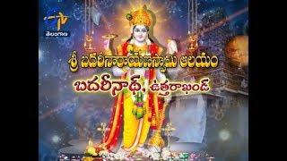 Sri Badrinarayan Temple | Badrinath | Teerthayatra | 11th June 2017 | Full Episode | ETV Telangana