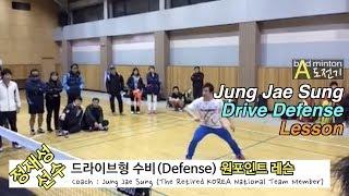 [Defense.Lesson] Jung Jae Sung(정재성) Drive type Defense_Badminton lesson
