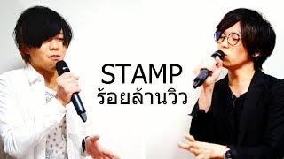 STAMP(แสตมป์)  - ร้อยล้านวิว (ภาษาญี่ปุ่น) / 100万ビュー [JapaneseCover by Yuru]