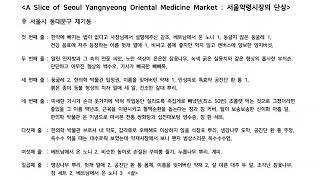 A Slice of Seoul Yangnyeong Or…