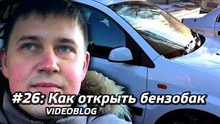#26 - Как открыть бензобак(Всем привет! В эту субботу я обнаружил, что после автомойки лючок бензобака моего автомобиля замерз и не..., 2014-12-10T18:43:58.000Z)