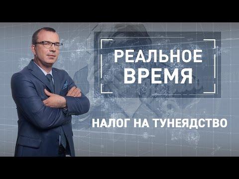 """""""Налог на тунеядство"""". Останется ли Россия социальным государством? [Реальное время]"""