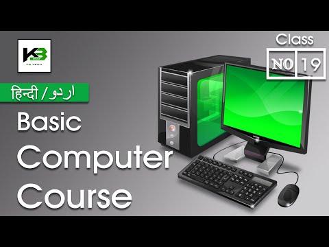 Basic Computer Course: Class 19 | Internet - Web Browser | Hindi/ Urdu | KB Tech