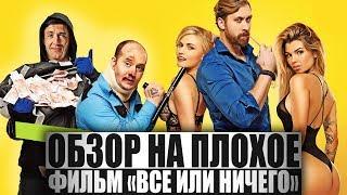 ОБЗОР НА ПЛОХОЕ - Фильм ВСЁ ИЛИ НИЧЕГО