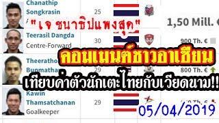 ส่องคอมเมนต์ชาวอาเซียนหลังเห็น10อันดับนักเตะไทย-ค่าตัวแพงที่สุดเทียบกับเวียดนาม