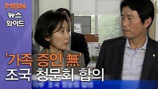 [백운기의 뉴스와이드] '가족 증인 無' 청문회 민주·한국 합의 바른미래 불참…