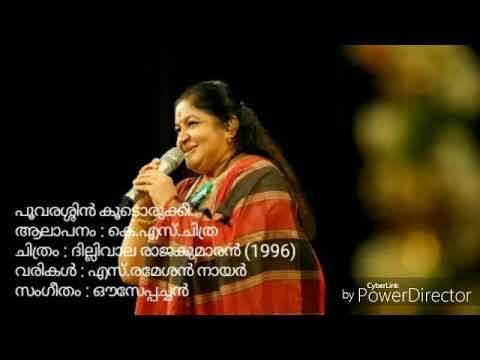 Poovarashin Koodorukki...| Dilliwala Rajakumaran (1996) | (Prabheesh)