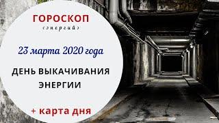 День выкачивания энергии   Гороскоп   23 марта 2020 (Пн)