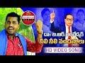 Dr BR Ambedkar Special Song 2019 | Telangana Folk song | Latest Ambedkar Song | Gaddam Music
