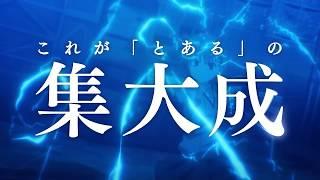『とある魔術の禁書目録 幻想収束』公式PV 第1弾 とある 動画 30