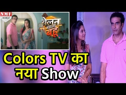 Colors TV का नया Show 'Belan Wali Bahu' हुआ Launch | Krystle D'Souza, Dheeraj Sarna