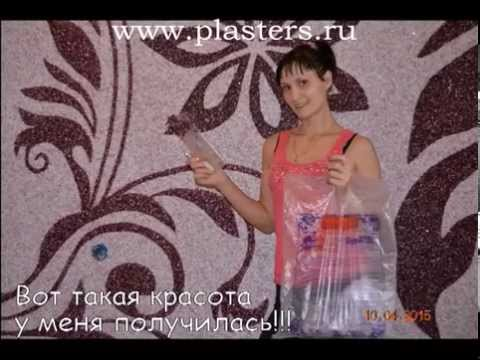 Биопласт недорогие жидкие обои в интернет-магазине (украина) от производителя. Купить обои в интернет-магазине bioplast. Ua. Жидкие обои.