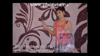 Жидкие обои SILK PLASTER - нанесение от участника новой Акции на миллион (Крупенич М., Волгоград)