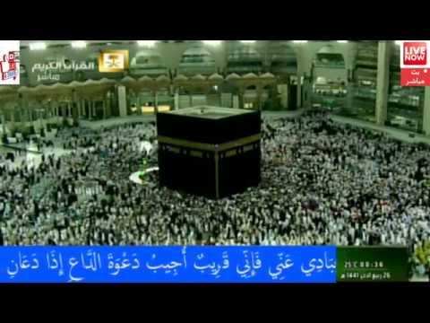 Makkah Live HD    قناة القران الكريم   بث مباشر من مكة المكرمة الان LIVE STREAM .mecca live