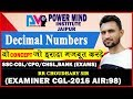 Decimal Numbers in Hindi || Maths By RR Choudhary Sir