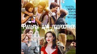 Топ-6 фильмов для подростков о любви/фильмы о подростках